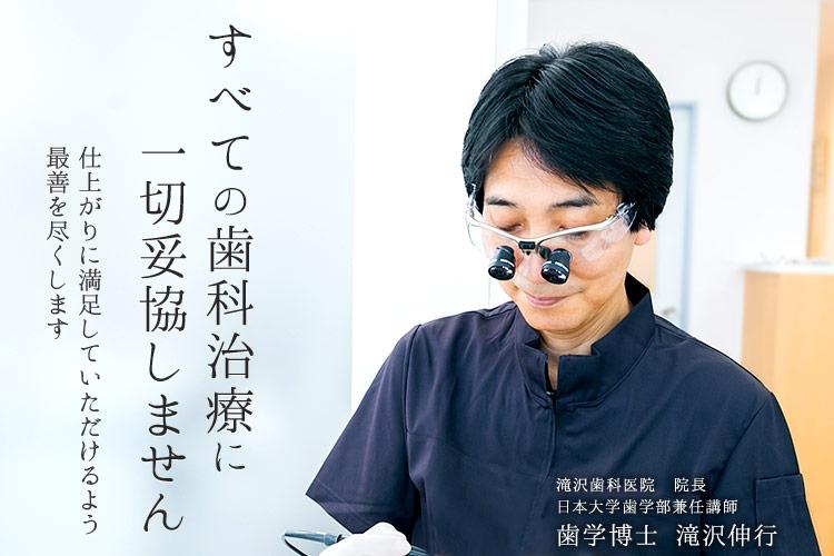 昭島市の歯医者なら滝沢歯科医院|拝島駅徒歩2分